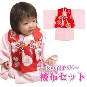 女の子ベビー着物被布セットgihh02|maisugata