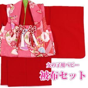 女の子ベビー着物被布セットgihh04|maisugata