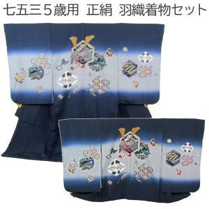 七五三5歳男の子 正絹羽織着物3点セット hokm02|maisugata