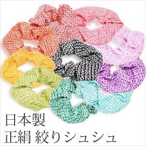 日本製正絹絞りシュシュ kshu|maisugata