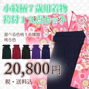 女の子7歳着物袴13点セットmmha01-16 maisugata