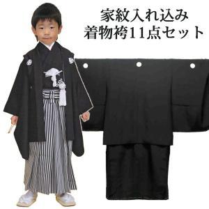 男の子5歳着物袴11点セット合繊(家紋入れ込み)|maisugata