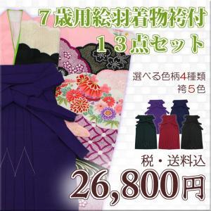 女の子7歳着物袴13点セットppha01-04 maisugata