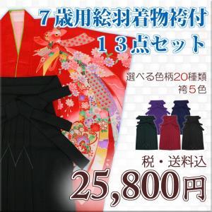 女の子7歳着物袴13点セットqqha01-20 maisugata
