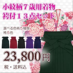 女の子7歳着物袴13点セットrrha01-05 maisugata