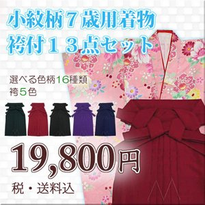 女の子7歳着物袴13点セットssha01-16 maisugata