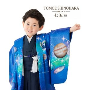 男の子5歳着物袴13点セット篠原ともえTS502|maisugata