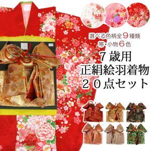 女の子7歳着物20点セット 正絹ttsk01-09|maisugata