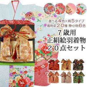女の子7歳着物20点セット 正絹uusk01-20|maisugata