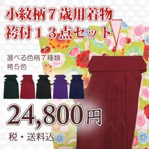 女の子7歳着物袴13点セットvvha01-07 maisugata