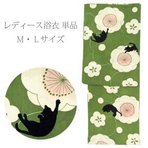 [レディース]ゆかた単品 梅に猫 抹茶色 M・Lサイズ wko3 maisugata