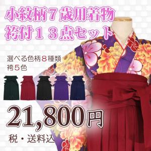 女の子7歳着物袴13点セットxxha01-08 maisugata
