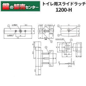トイレ用スライドラッチ 1200-H|maji