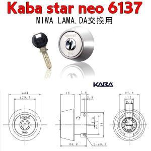 カバスターネオ,Kaba star neo 6137 GO(ゴールド)色 MIWA,美和ロックLAMA交換シリンダー|maji