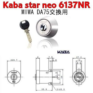 カバスターネオ,Kaba star neo 6137NR ゴールド(GO)色 MIWA,美和ロック DA75交換シリンダー|maji