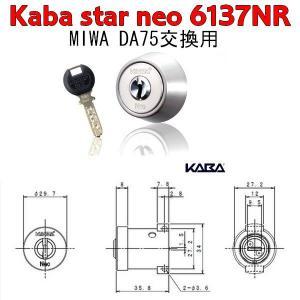 カバスターネオ,Kaba star neo 6137NR NI(ニッケル)色 MIWA,美和ロック DA75交換シリンダー|maji