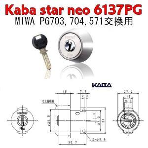 カバスターネオ,Kaba star neo 6137PG NI(ニッケル)色 MIWA,美和ロック PG703,704,571交換シリンダー|maji