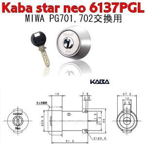 カバスターネオ,Kaba star neo 6137PGL NI(ニッケル)色 MIWA,美和ロック PG701,702交換シリンダー|maji