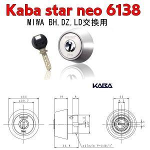 カバスターネオ,Kaba star neo 6138 NI(ニッケル)色 MIWA,美和ロックBH,LD,DZ交換シリンダー|maji