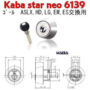 カバスターネオ,Kaba star neo 6139 CB(ブロンズ)色 GOAL,ゴール ASLX,HD,LG交換シリンダー|maji