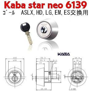 カバスターネオ,Kaba star neo 6139 GO(ゴールド)色  GOAL,ゴール ASLX,HD,LG交換シリンダー|maji