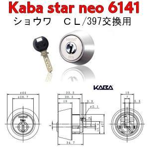 カバスターネオ,Kaba star neo 6141 NI(ニッケル)色 ショウワCL,397交換用シリンダー|maji