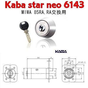 カバスターネオ,Kaba star neo 6143 NI(ニッケル)色 MIWA,美和ロック85RA,RA交換シリンダー|maji
