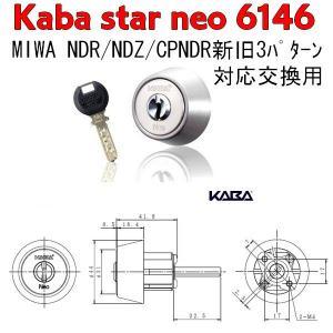 カバスターネオ,Kaba star neo 6146 MIWA,美和ロックNDR,NDZ,CPNDR交換シリンダー|maji