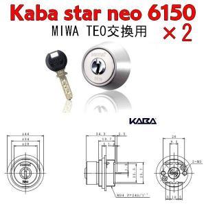 カバスターネオ,Kaba star neo 6150 NI(ニッケル)色 2個同一1セット MIWA,美和ロック TE0交換シリンダー|maji
