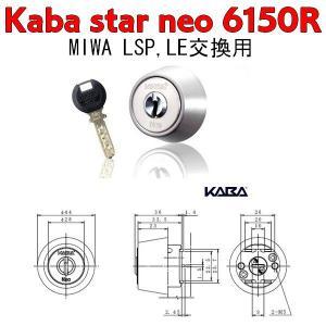カバスターネオ,Kaba star neo 6150R NI(ニッケル)色 MIWA,美和ロック LSP,LE交換シリンダー|maji