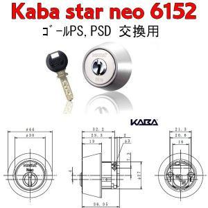 カバスターネオ,Kaba star neo 6152 NI(ニッケル)色 ゴール,GOAL PS,PSD交換シリンダー|maji