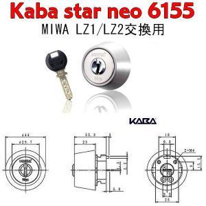 カバスターネオ,Kaba star neo 6155 NI(ニッケル)色 MIWA,美和ロック LZ1,LZ2交換シリンダー|maji
