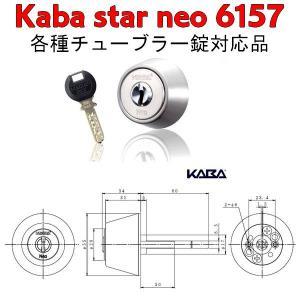 カバスターネオ,Kaba star neo 6157 各種チューブラー錠交換用|maji