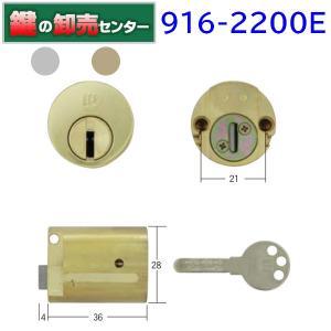 WEST,ウエスト 916-2200E WEST,ウエスト セキスイハウス向け交換用シリンダー maji