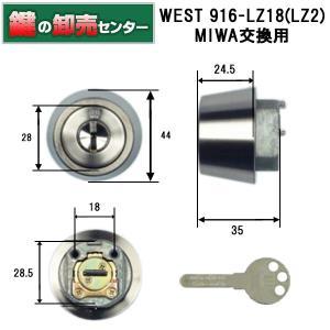 WEST,ウエスト 916-LZ2シルバー色 美和ロックLZ,LZ2交換用 maji