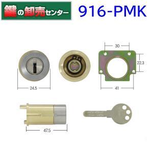 WEST,ウエスト 916-PMK 美和ロック75PM,PMK交換用 maji