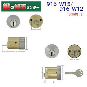 WEST,ウエスト 916-PPA4,2200M 2個同一シリンダー maji