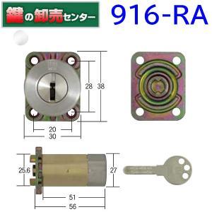 WEST,ウエスト 916-RAシルバー色 美和ロック85RA,RA交換用 maji