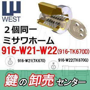 WEST,ウエスト 916-TK670D TK670,TK670G 2個同一シリンダー maji
