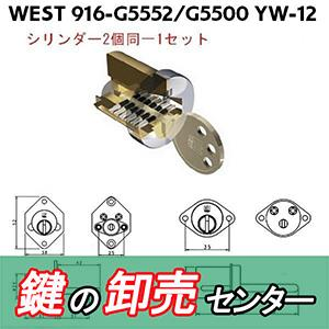 WEST,ウエスト 916-YW12,G5552,G5500 2個同一シリンダー maji