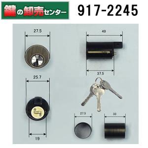 WEST,ウエスト 917-2245 アルファ,新日軽,コンポーレ2245交換用シリンダー maji