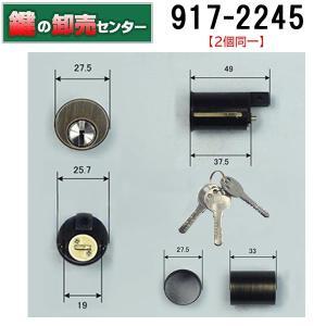WEST,ウエスト 917-2245D アルファ,新日軽,コンポーレ2245交換用2個同一シリンダー maji
