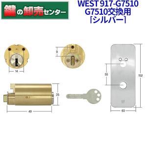 WEST,ウエスト 917-G7510 アクト錠交換用 maji