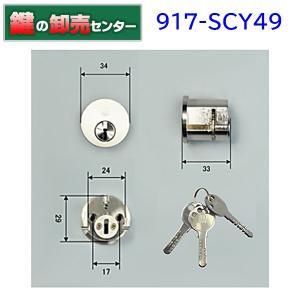WEST,ウエスト 917-SCY49-ALNA ショウワ,SHOWA,SCY-49,ALNA交換用シリンダー maji