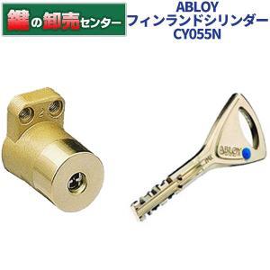 アブロイ,ABLOY CY055N フィンランドシリンダー シルバー|maji