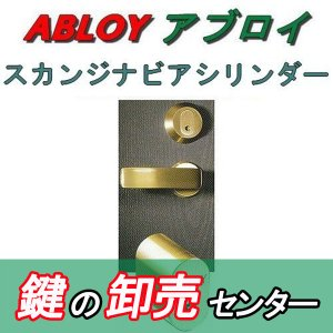 アブロイ,ABLOY CY201D ASSA(アッサ)交換用 スカンジナビアシリンダー クローム(シルバー)光沢仕上げ|maji