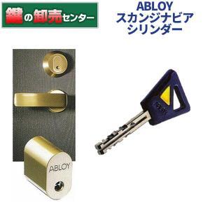 アブロイ,ABLOY CY201D ASSA(アッサ)交換用 スカンジナビアシリンダー クローム(シルバー)サテン仕上げ、ゴールド、ブロンズ|maji