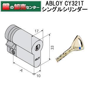 アブロイ,ABLOY CY328T ユーロプロファイルシリンダー シングル サムターン付(36mm)|maji