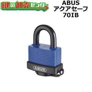 アバス,ABUS 南京錠 アクアセーフ 70IB/45