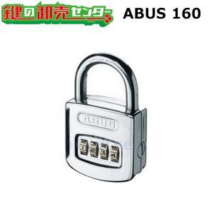 アバス,ABUS 南京錠 ナンバー可変式南京錠 160/50